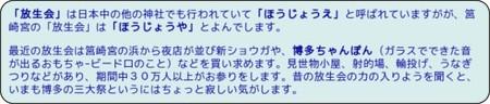 http://www.hakata-kasaya.co.jp/hakatagaku/houjouya.html
