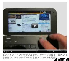 http://plusd.itmedia.co.jp/mobile/articles/1003/31/news017.html
