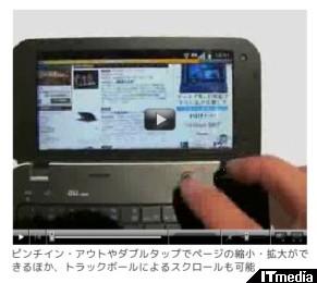 http://plusd.itmedia.co.jp/mobile/articles/1003/31/news017.html