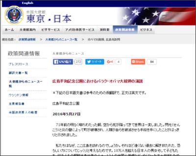 http://japanese.japan.usembassy.gov/j/p/tpj-20160527-02.html