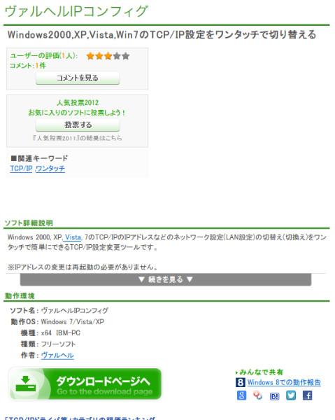 http://www.vector.co.jp/soft/winnt/net/se132582.html