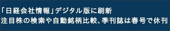 http://www.nikkei.com/topic/20170219.html