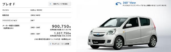 http://www.subaru.jp/pleo/pleo/catalog/detail/pleo_f.html