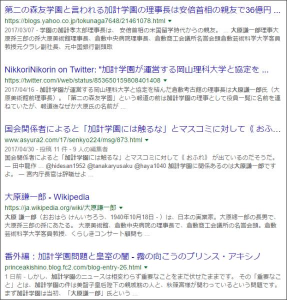 https://www.google.co.jp/#q=%E5%A4%A7%E5%8E%9F%E8%AC%99%E4%B8%80%E9%83%8E+%E5%8A%A0%E8%A8%88%E5%AD%A6%E5%9C%92+
