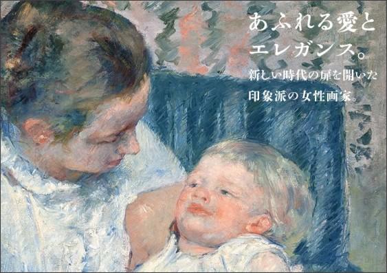http://cassatt2016.jp/index.html