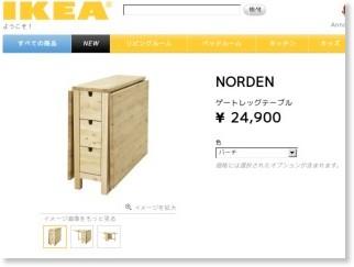 http://www.ikea.com/jp/ja/catalog/products/20162077