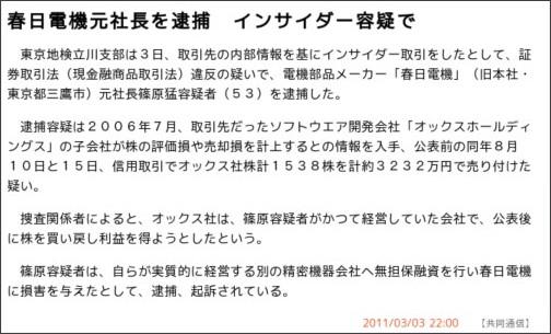 nkdm4-annexe: 春日電機: 証券...