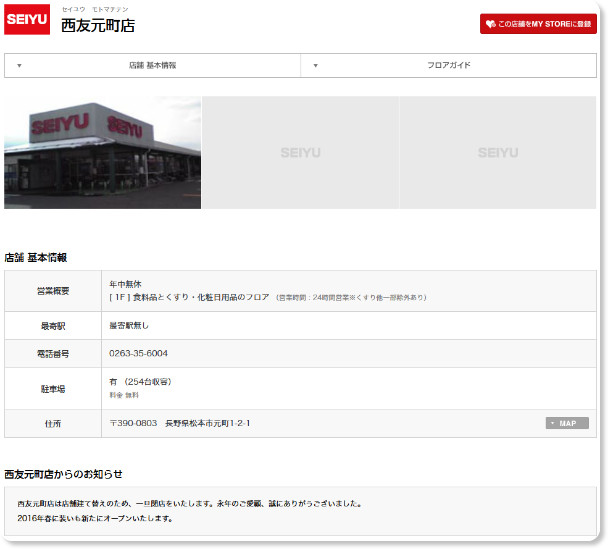 http://www.seiyu.co.jp/shop/%E8%A5%BF%E5%8F%8B%E5%85%83%E7%94%BA%E5%BA%97