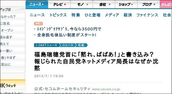 http://www.j-cast.com/2013/07/01178453.html?p=all