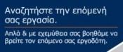 http://www.icapcareer.gr/online/el-GR/Home