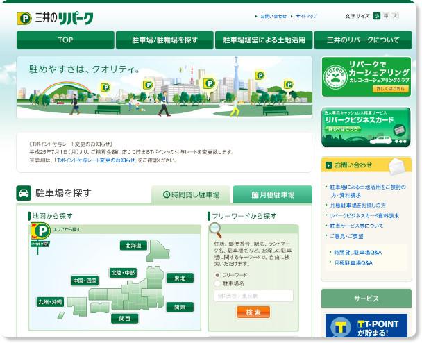 http://www.repark.jp/