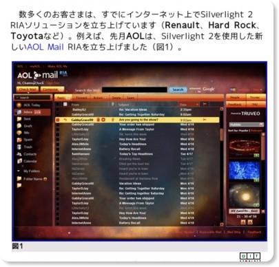 http://www.atmarkit.co.jp/fdotnet/scottgublog/20081127sl2and3/sl2and3.html