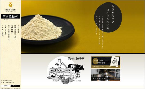 http://www.wasanbon.co.jp/