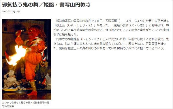 http://mytown.asahi.com/hyogo/news.php?k_id=29000001201190003