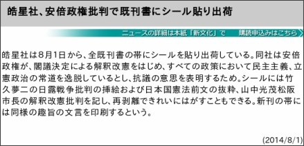 http://www.shinbunka.co.jp/news2014/08/140801-02.htm