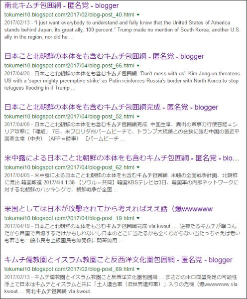 https://www.google.co.jp/#q=site://tokumei10.blogspot.com+%E3%82%AD%E3%83%A0%E3%83%81%E5%8C%85%E5%9B%B2%E7%B6%B2
