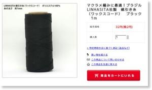http://aromaventvert.shop-pro.jp/?pid=30136145