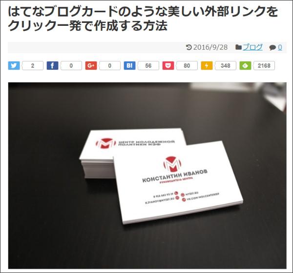 https://nelog.jp/hatenablogcard