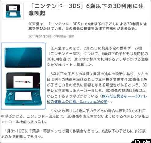 http://www.itmedia.co.jp/news/articles/1101/05/news020.html