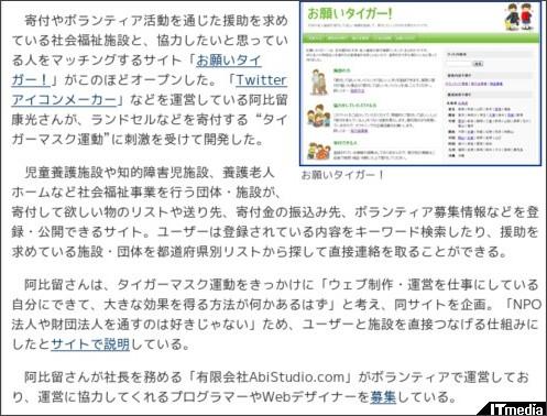http://www.itmedia.co.jp/news/articles/1101/28/news102.html