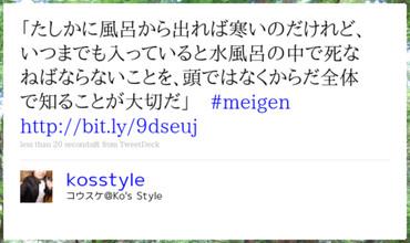 http://twitter.com/kosstyle/status/9080554051