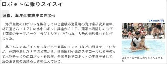 http://www.yomiuri.co.jp/e-japan/aichi/news/20090921-OYT8T00712.htm