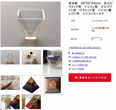 http://shop.aroma-ventvert.com/?pid=102455554