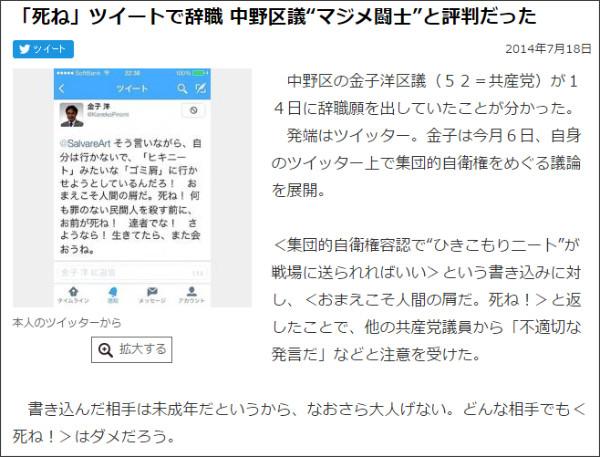 http://www.nikkan-gendai.com/articles/view/news/151960