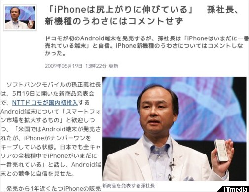 http://www.itmedia.co.jp/news/articles/0905/19/news062.html
