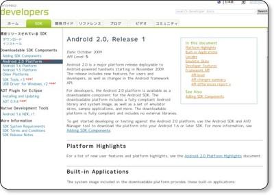 http://developer.android.com/intl/ja/sdk/android-2.0.html