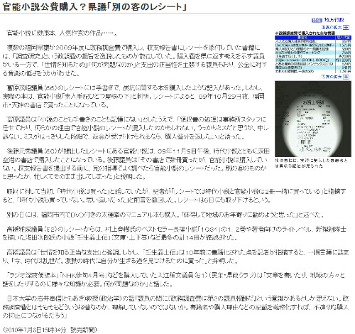 http://www.yomiuri.co.jp/national/news/20100706-OYT1T00126.htm