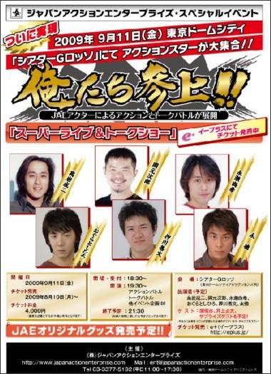 http://www.japanactionenterprise.com/topi/s_live.jpg