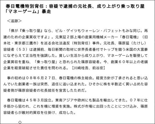 nkdm4-annexe: 篠原容疑者は京都...