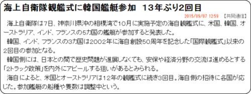 http://www.47news.jp/CN/201509/CN2015090701001461.html