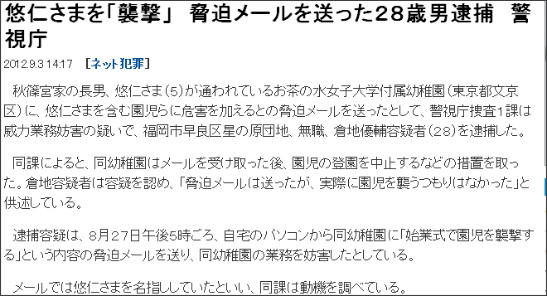 http://sankei.jp.msn.com/affairs/news/120903/crm12090314180012-n1.htm