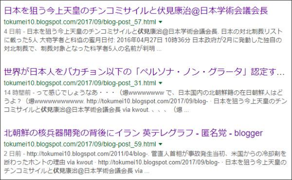 https://www.google.co.jp/search?q=site://tokumei10.blogspot.com+%E4%BC%8F%E8%A6%8B&source=lnt&tbs=qdr:m&sa=X&ved=0ahUKEwjxpZ781p_WAhUqqlQKHVP_DOcQpwUIHg&biw=1350&bih=930