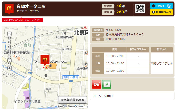 http://www.mcdonalds.co.jp/shop/map/map.php?strcode=09530