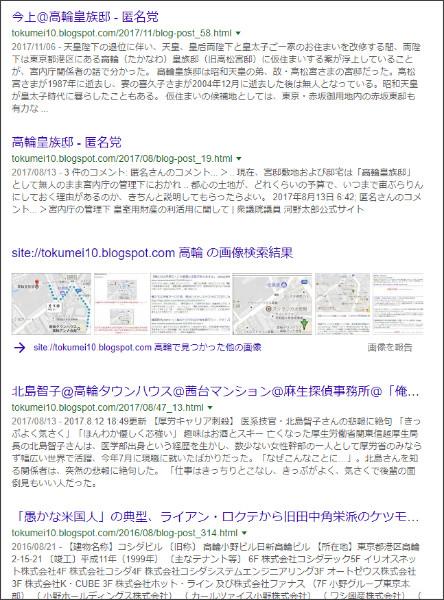 https://www.google.co.jp/search?ei=0TPiWoadMKjj0gL1lIKwBg&q=site%3A%2F%2Ftokumei10.blogspot.com+%E9%AB%98%E8%BC%AA&oq=site%3A%2F%2Ftokumei10.blogspot.com+%E9%AB%98%E8%BC%AA&gs_l=psy-ab.3...13308.13308.0.13676.1.1.0.0.0.0.142.142.0j1.1.0....0...1c.1.64.psy-ab..0.0.0....0.bi1Sg9hfNdc