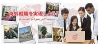 https://www.kaigai-shushoku.com/