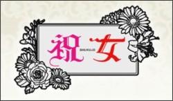http://www.nhk.or.jp/shukujo/