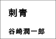 http://www.aozora.gr.jp/cards/001383/files/56641_59496.html