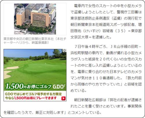 http://www.sankei.com/affairs/news/171108/afr1711080025-n1.html