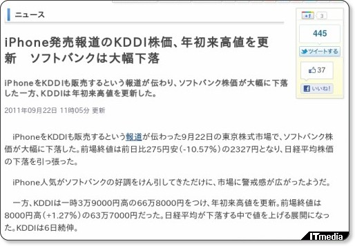 http://www.itmedia.co.jp/news/articles/1109/22/news038.html