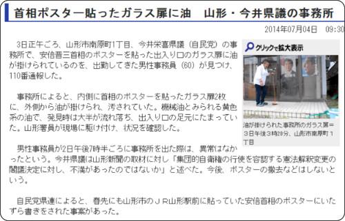 http://yamagata-np.jp/news/201407/04/kj_2014070400071.php