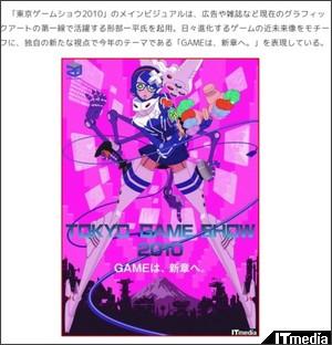http://gamez.itmedia.co.jp/games/articles/1005/26/news059.html