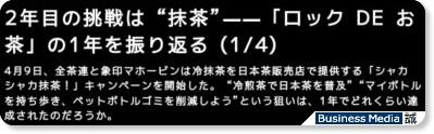 http://bizmakoto.jp/makoto/articles/0804/11/news060.html
