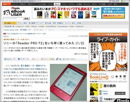 http://ebook.itmedia.co.jp/ebook/articles/1209/03/news025.html