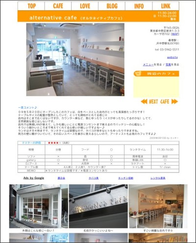 http://www.cafe-master.com/nakano/alternative-cafe.html