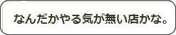 http://tabelog.com/saitama/A1102/A110201/11012914/dtlrvwlst/2627733/