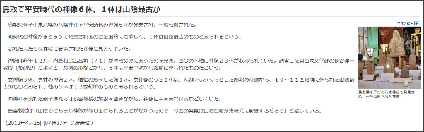 http://www.yomiuri.co.jp/national/culture/news/20120424-OYT1T00516.htm?from=navlp